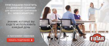 2-х дневный семинар для начинающих грибоводов в Новосибирске